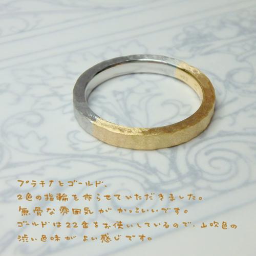 2色の指輪
