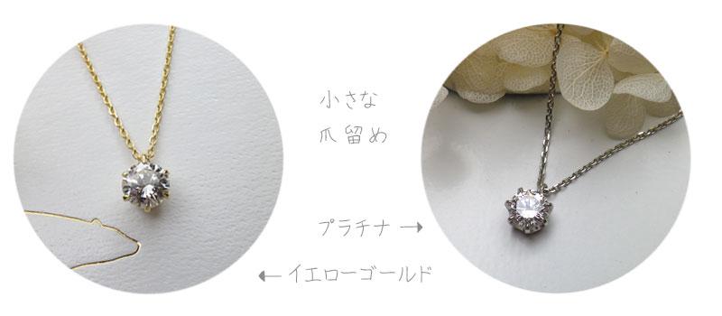 ダイヤペンダントリフォーム