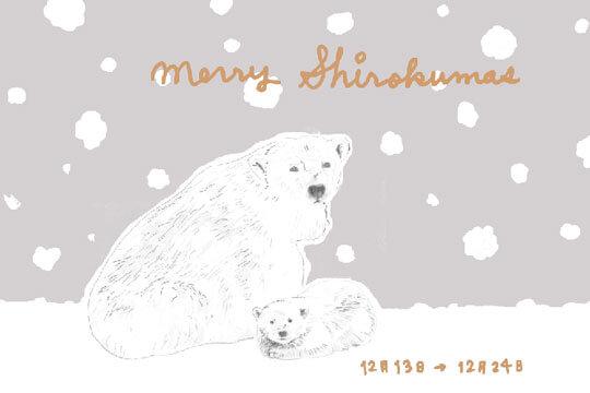 しろくまのクリスマスカード2014