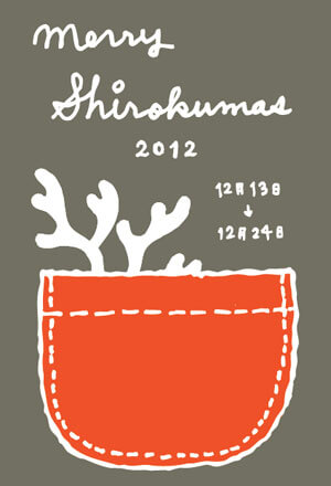 クリスマスカード2012